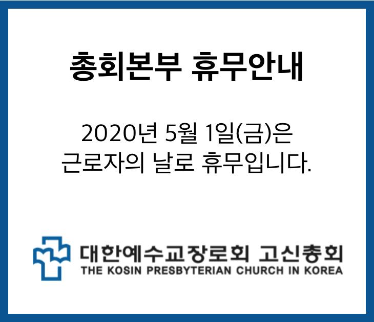총회본부 휴무안내.png