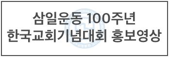 기념대회 홍보영상.png