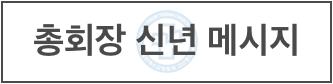 총회장 신년메시지.png