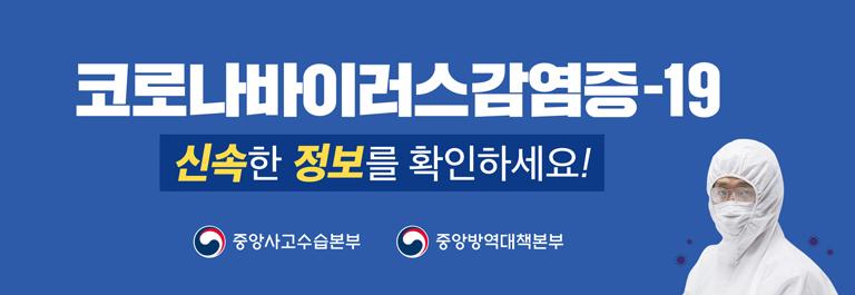 2)-200213_코로나19홈페이지_홍보배너_배포용.jpg