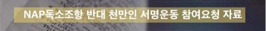 NAP독소조항 반대 천만인 서명운동 참여요청 자료(배너).png
