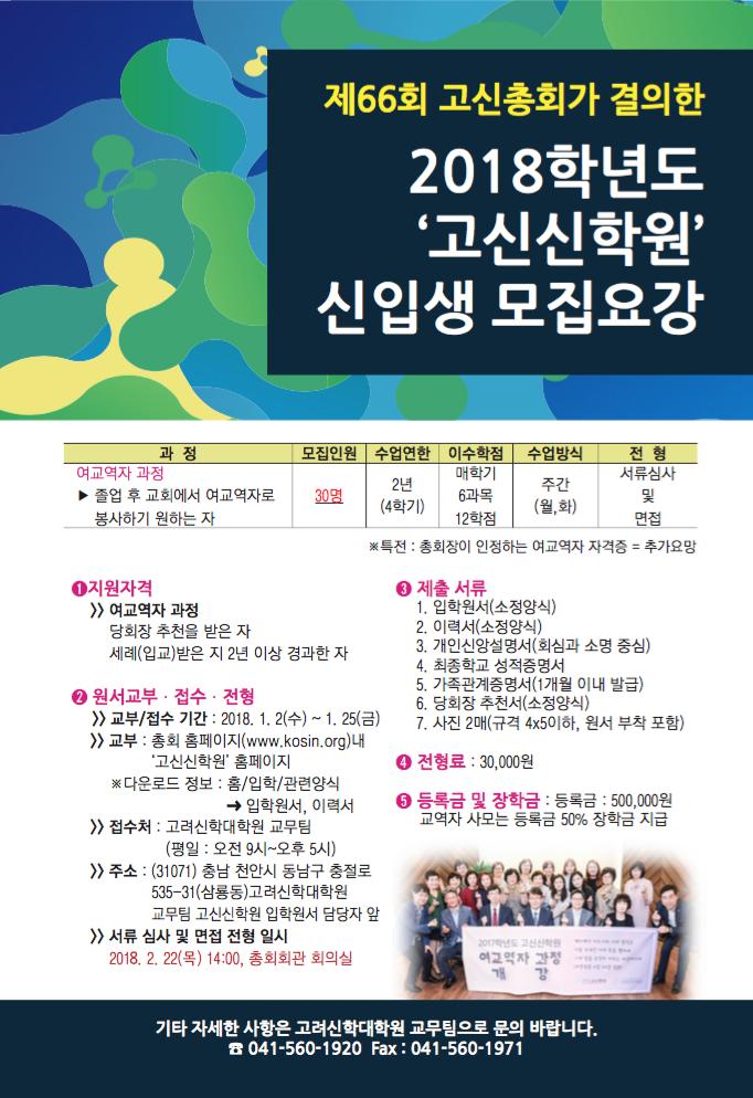 2018 고신신학원 신입생 모집요강.png