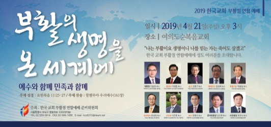 2019 한국교회 부활절 연합예배(배너).jpeg