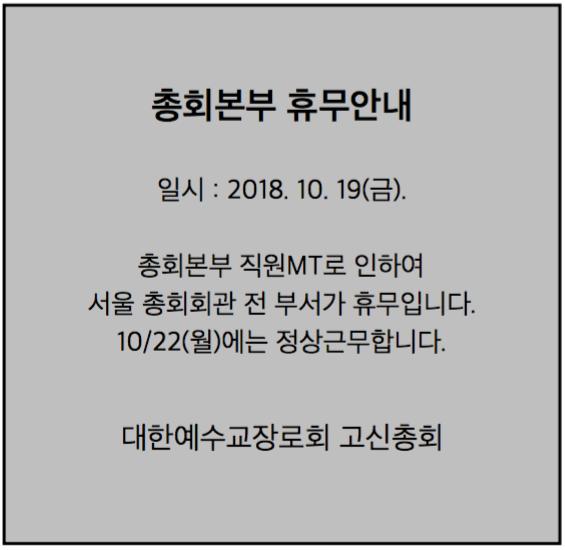 직원MT로 인한 총회본부 휴무안내.png