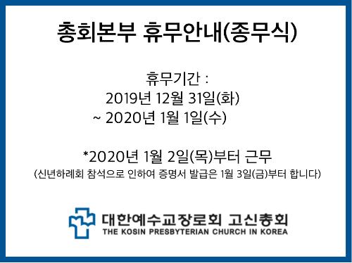 휴무안내(종무식)2.png