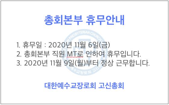 총회본부 휴무.png