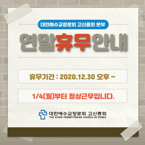 연말휴무안내-1 (1).png