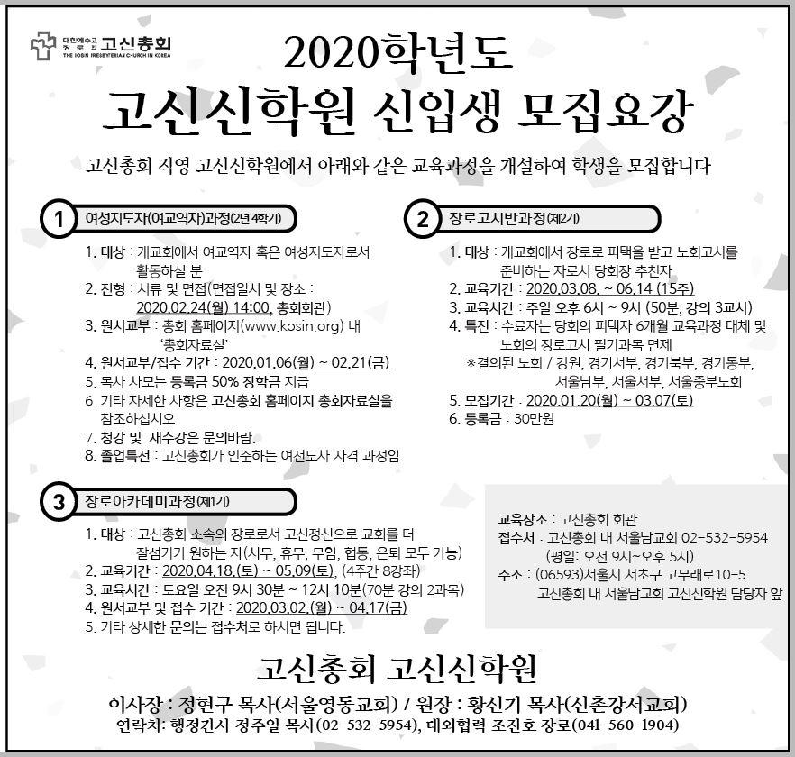 2020학년도 고신신학원 신입생 모집요강.jpg